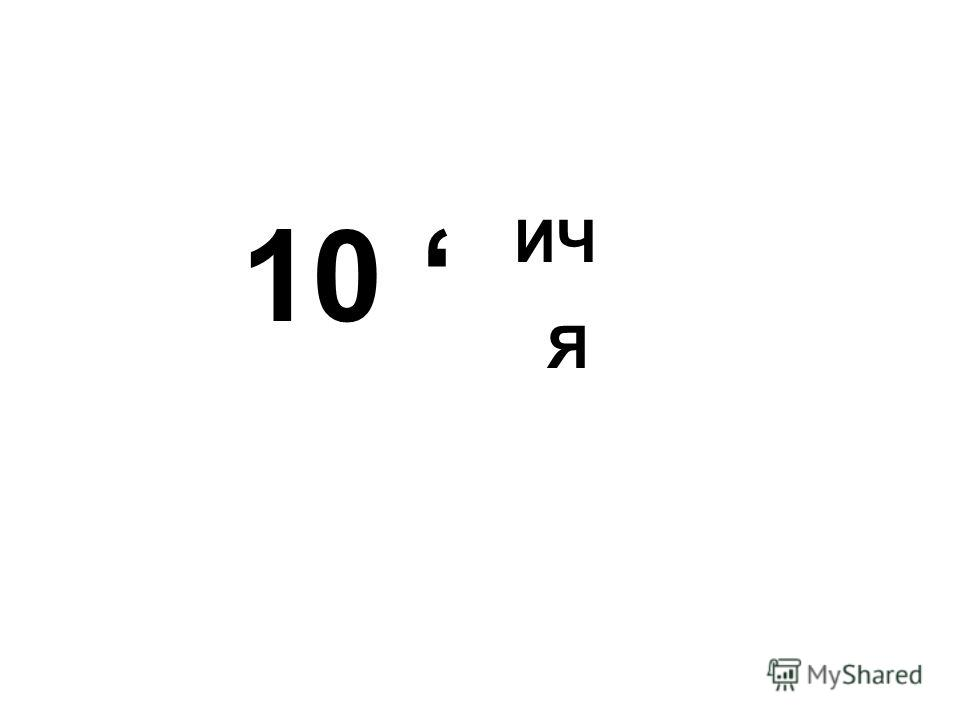 10 ИЧ Я