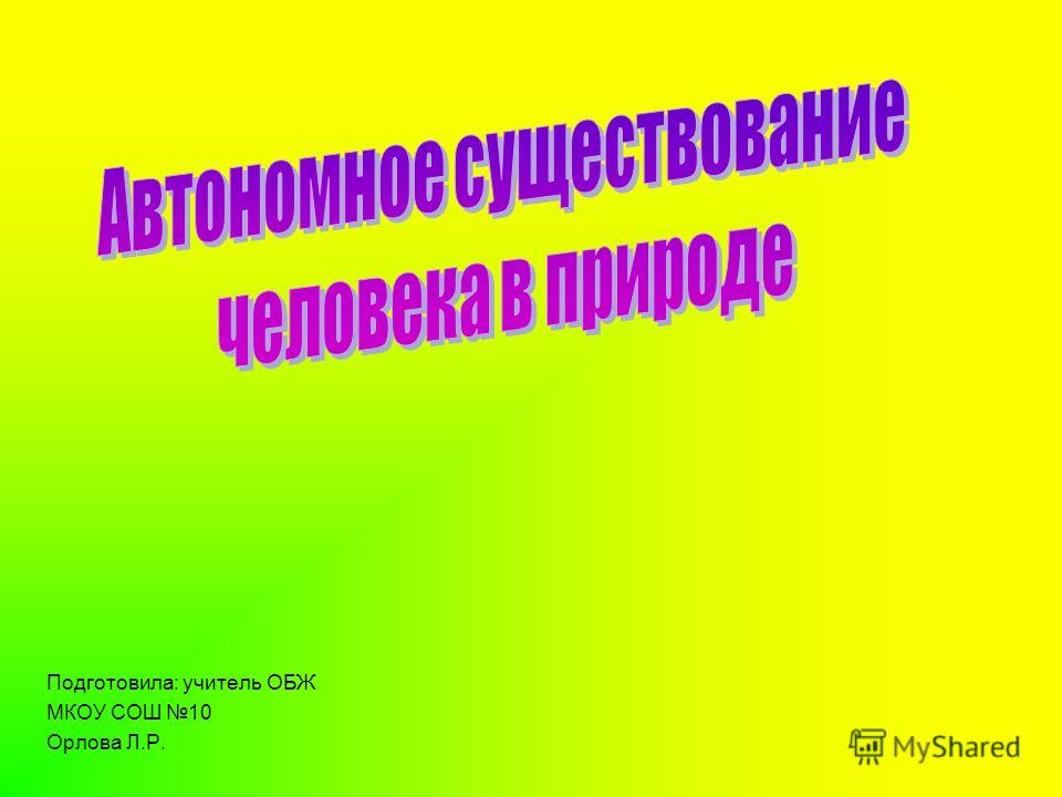 Подготовила: учитель ОБЖ МКОУ СОШ 10 Орлова Л.Р.