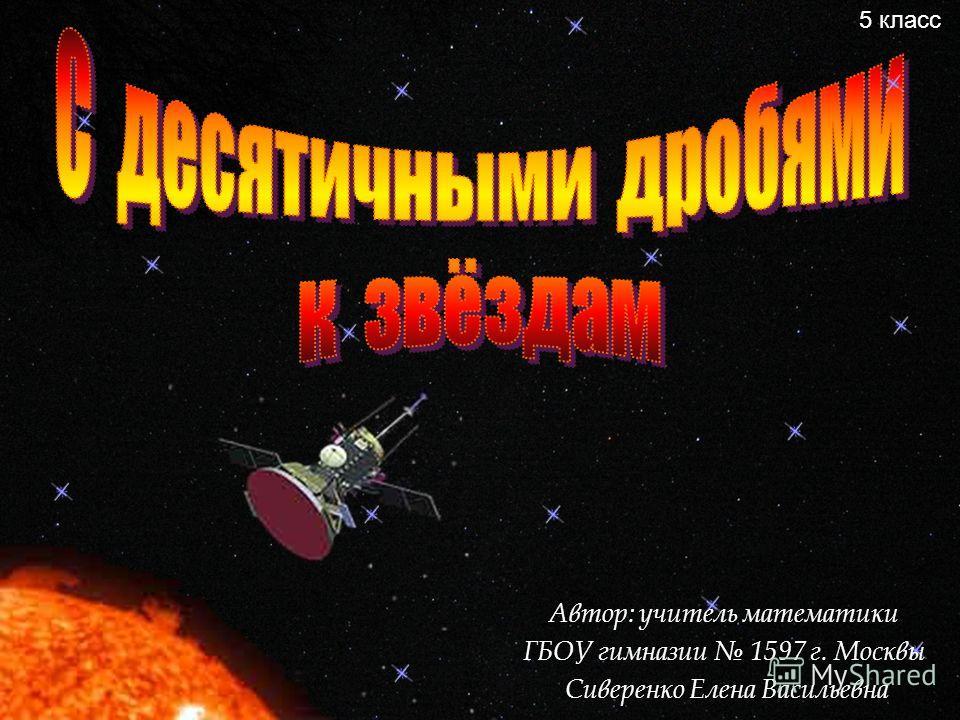 5 класс Автор: учитель математики ГБОУ гимназии 1597 г. Москвы Сиверенко Елена Васильевна