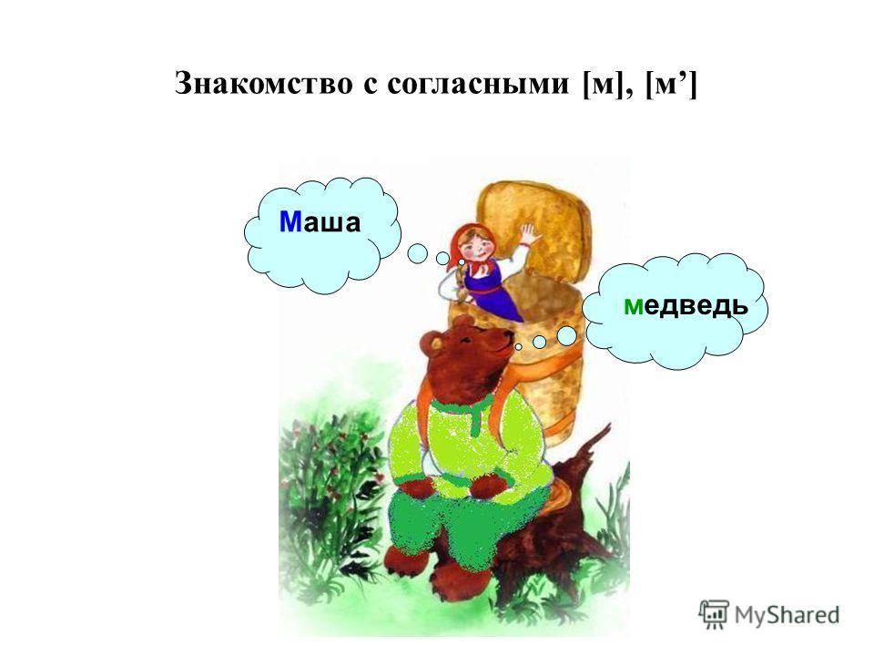 Знакомство с согласными [м], [м] Маша медведь