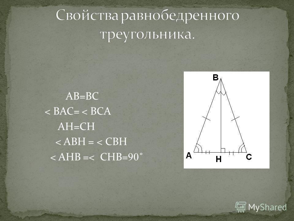АВ=ВС < ВАС= < ВСА АН=СН < АВН = < СВН < АНВ =< СНВ= 90 ˚