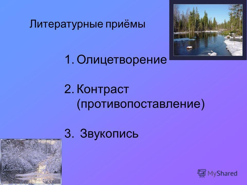 Литературные приёмы 1.Олицетворение 2.Контраст (противопоставление) 3. Звукопись
