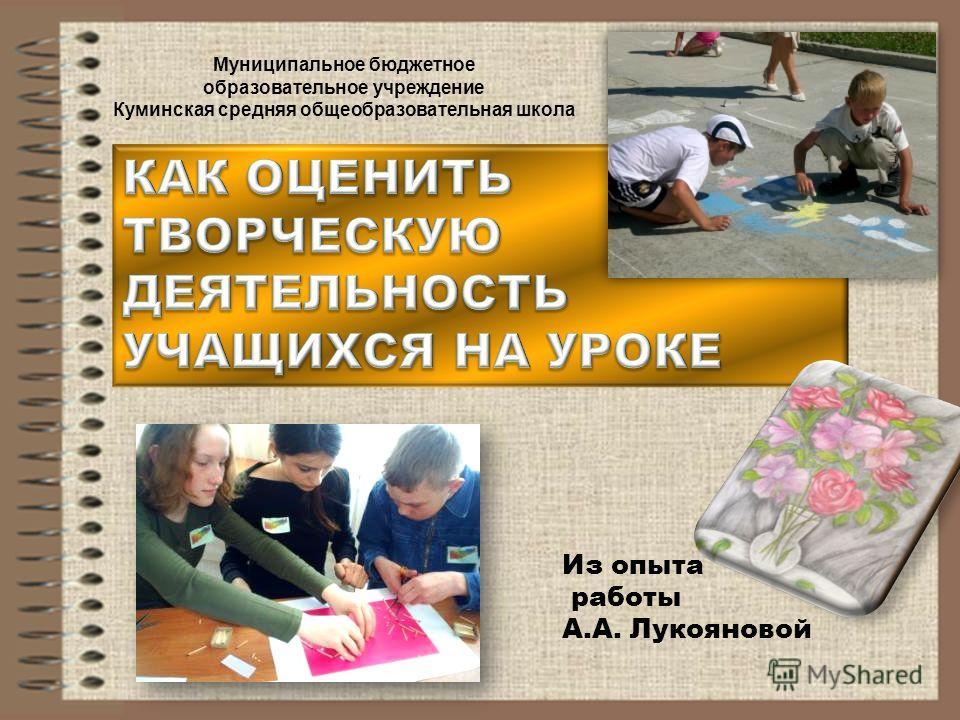 Муниципальное бюджетное образовательное учреждение Куминская средняя общеобразовательная школа Из опыта работы А.А. Лукояновой