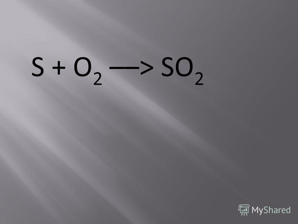 S + O 2 ––> SO 2