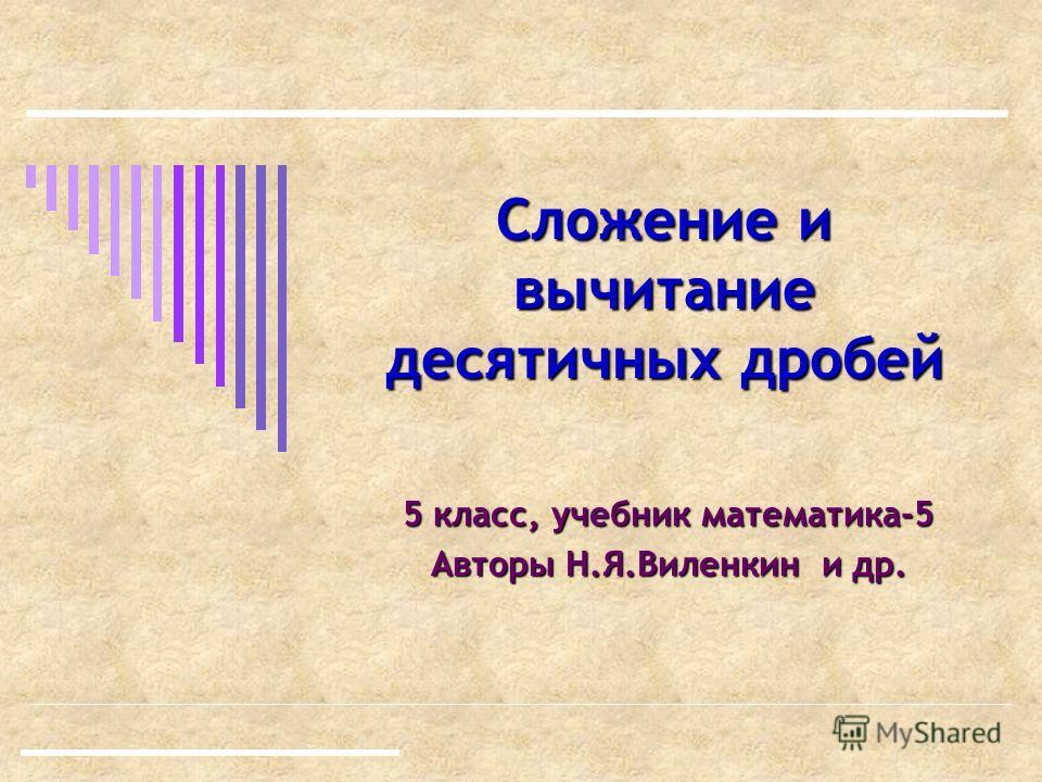 Сложение и вычитание десятичных дробей 5 класс, учебник математика-5 Авторы Н.Я.Виленкин и др.