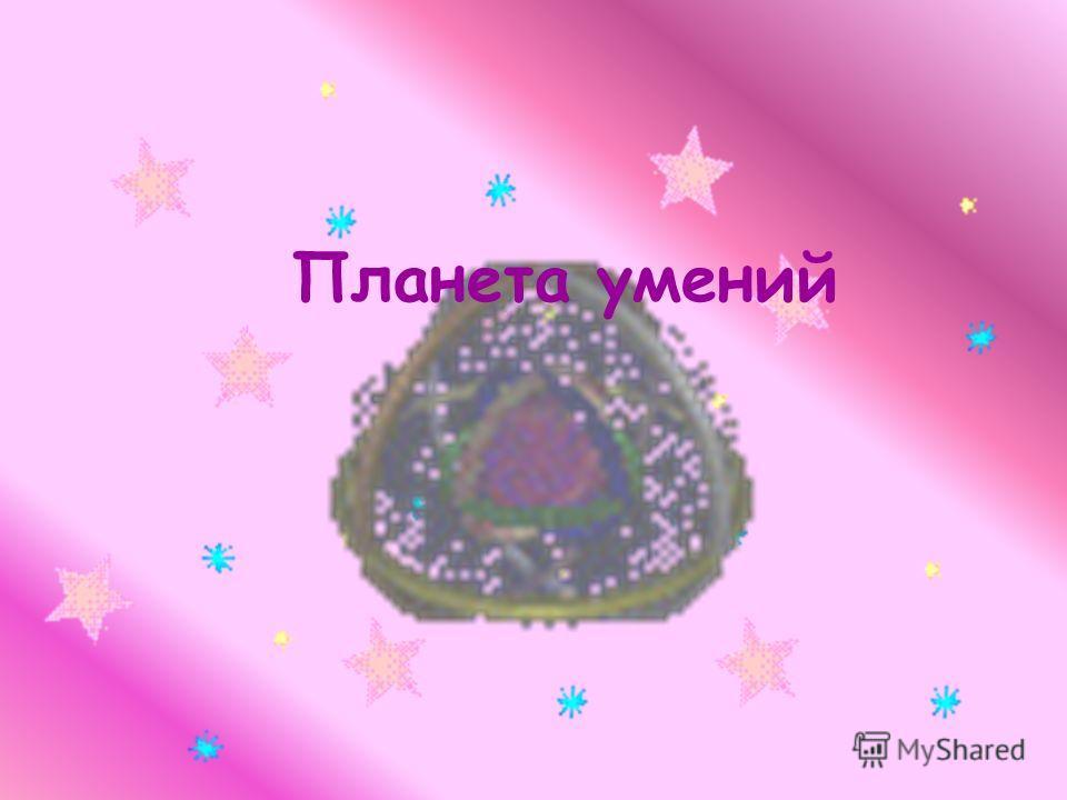 Треугольник Земля Планета знаний Планета умений