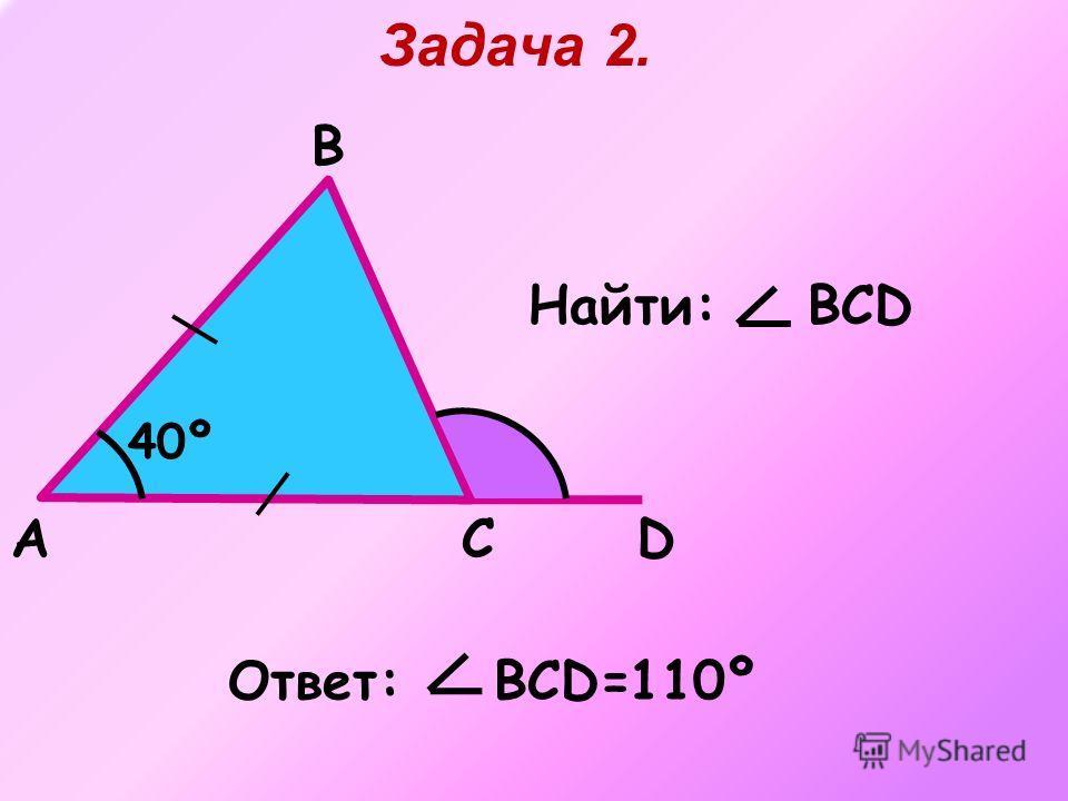 A B Задача 1. С 20 см Р AВС = 56 см Найти: АВ и ВС Ответ: АВ=ВС=18 см