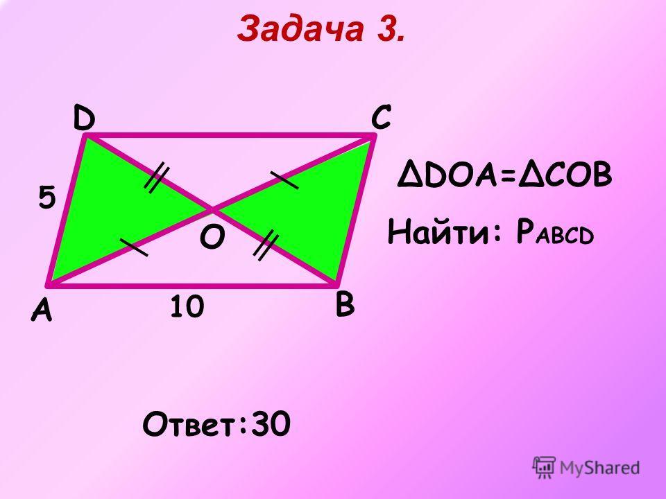 A B Задача 2. СD Найти: ВСD 40º Ответ: ВСD=110º