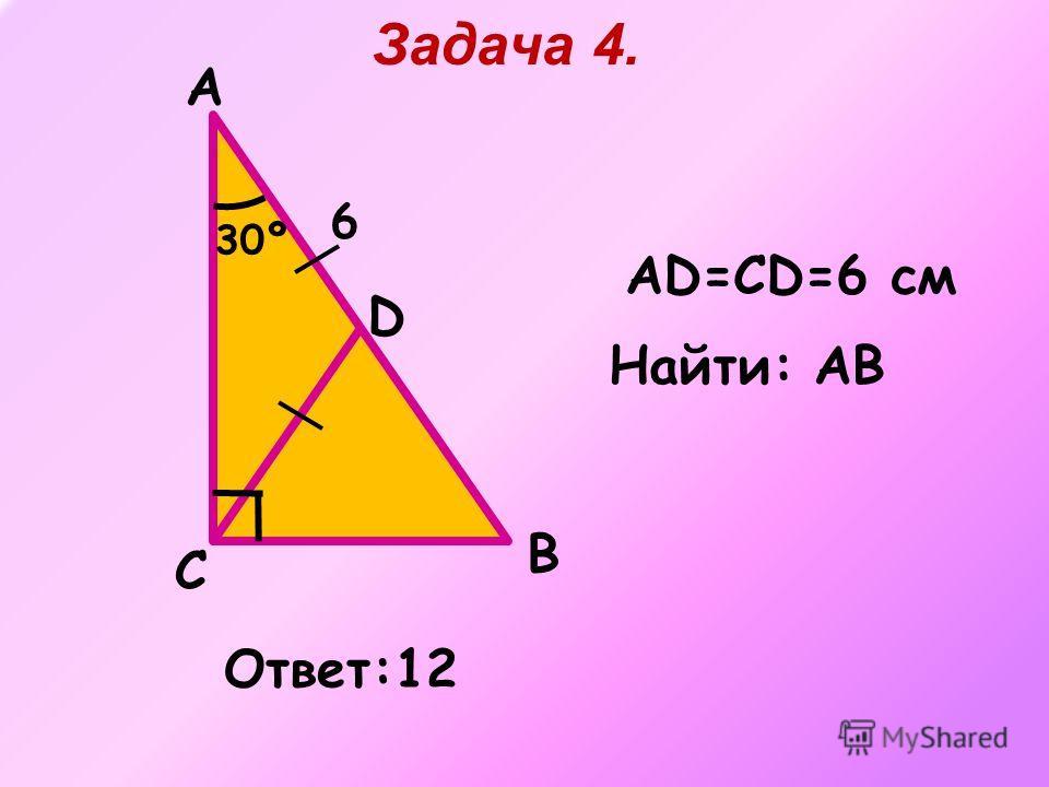A B Задача 3. СD Ответ:30 О Найти:Р AВСD ΔDOА=ΔСОВ 5 10