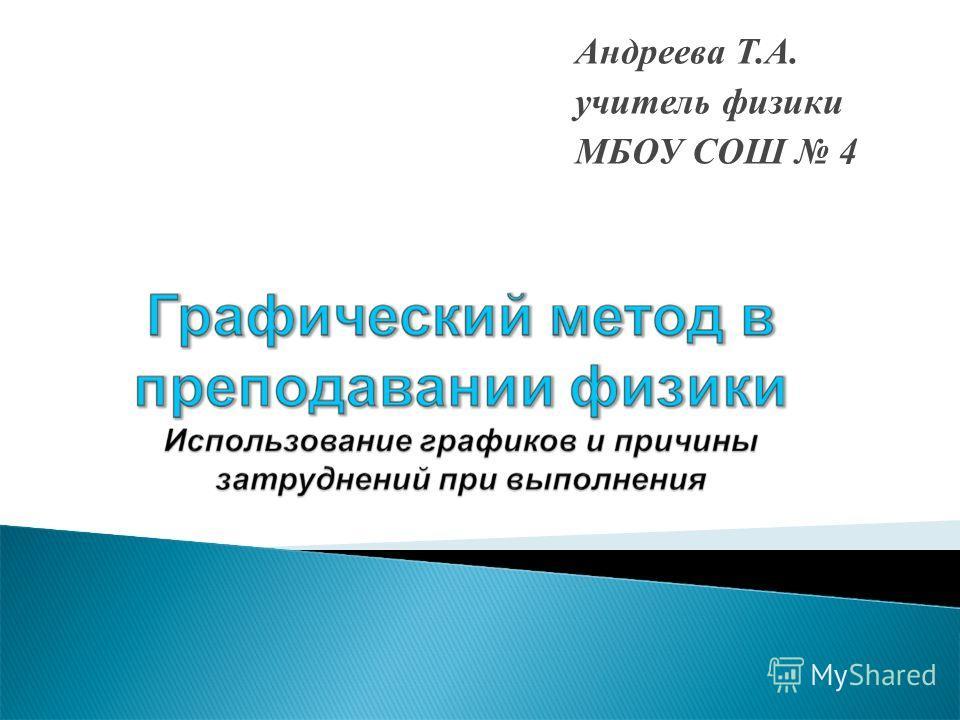 Андреева Т.А. учитель физики МБОУ СОШ 4