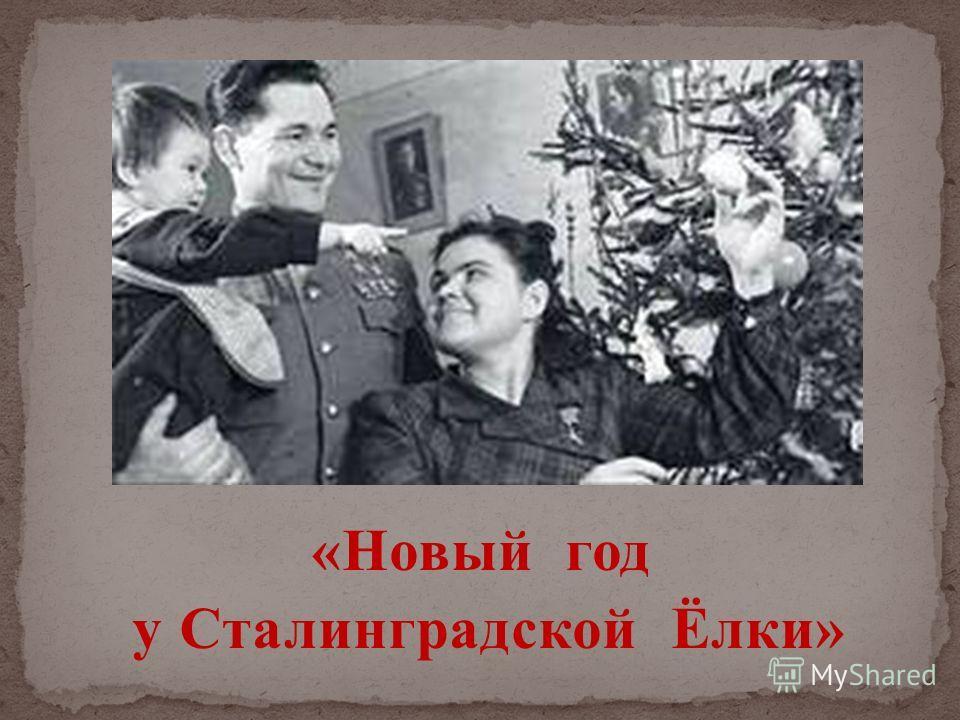 «Новый год у Сталинградской Ёлки»