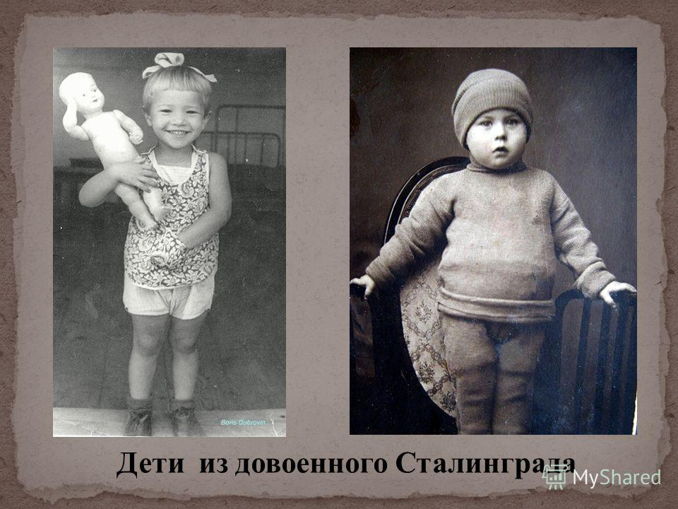 Дети из довоенного Сталинграда