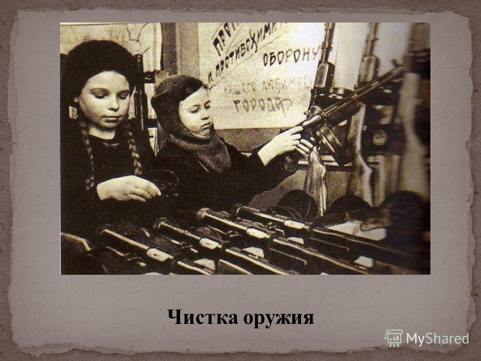 Чистка оружия