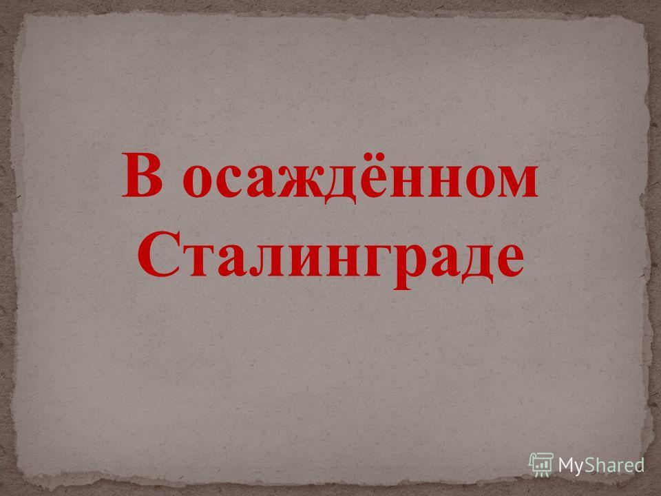 В осаждённом Сталинграде