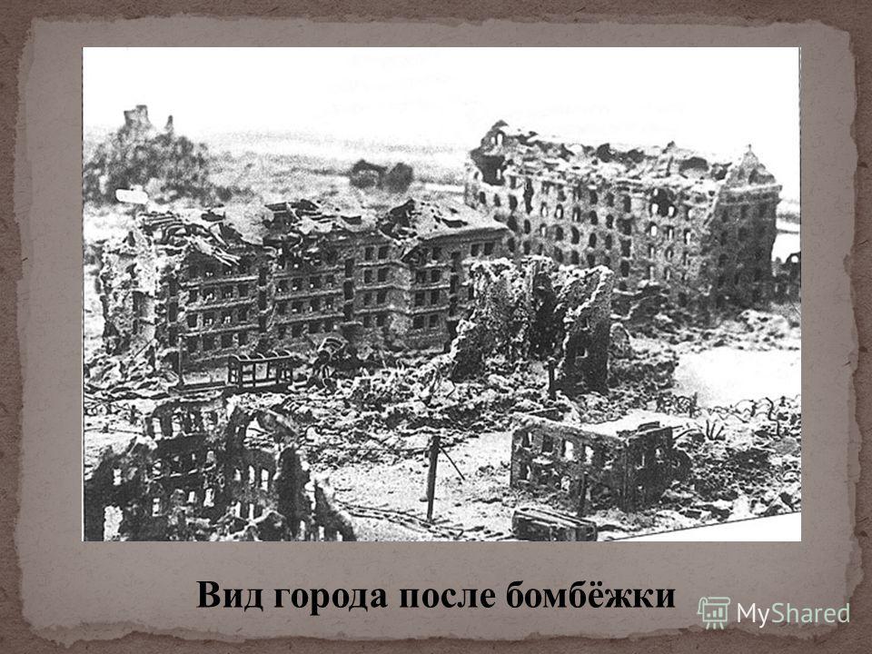 Вид города после бомбёжки