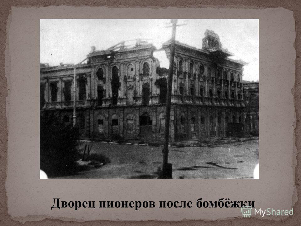 Дворец пионеров после бомбёжки