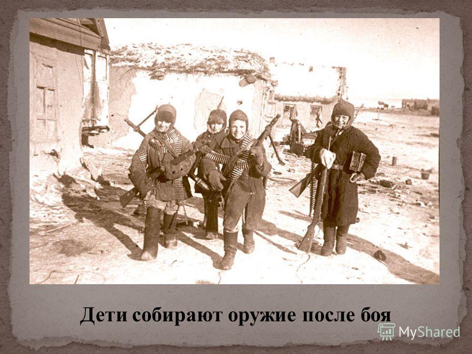 Дети собирают оружие после боя