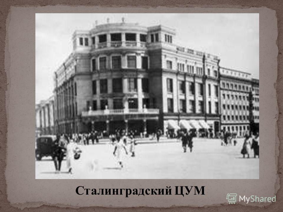 Сталинградский ЦУМ