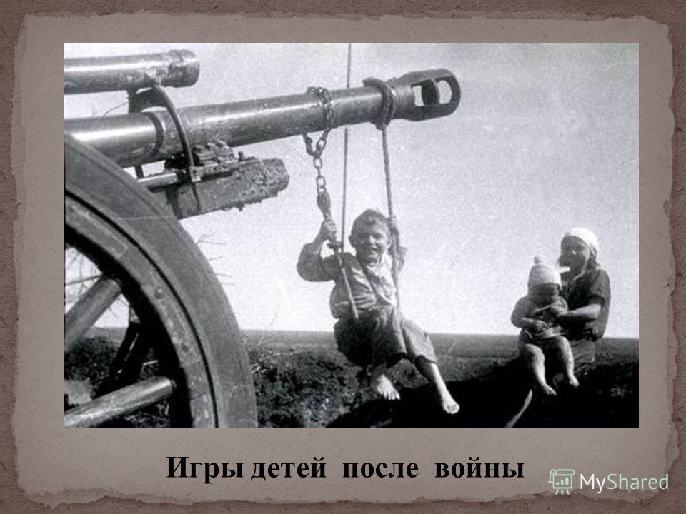 Игры детей после войны