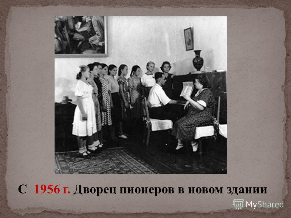 С 1956 г. Дворец пионеров в новом здании