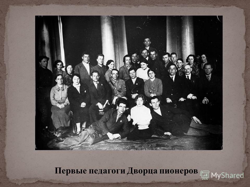 Первые педагоги Дворца пионеров