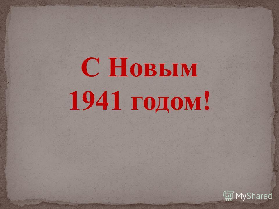 С Новым 1941 годом!
