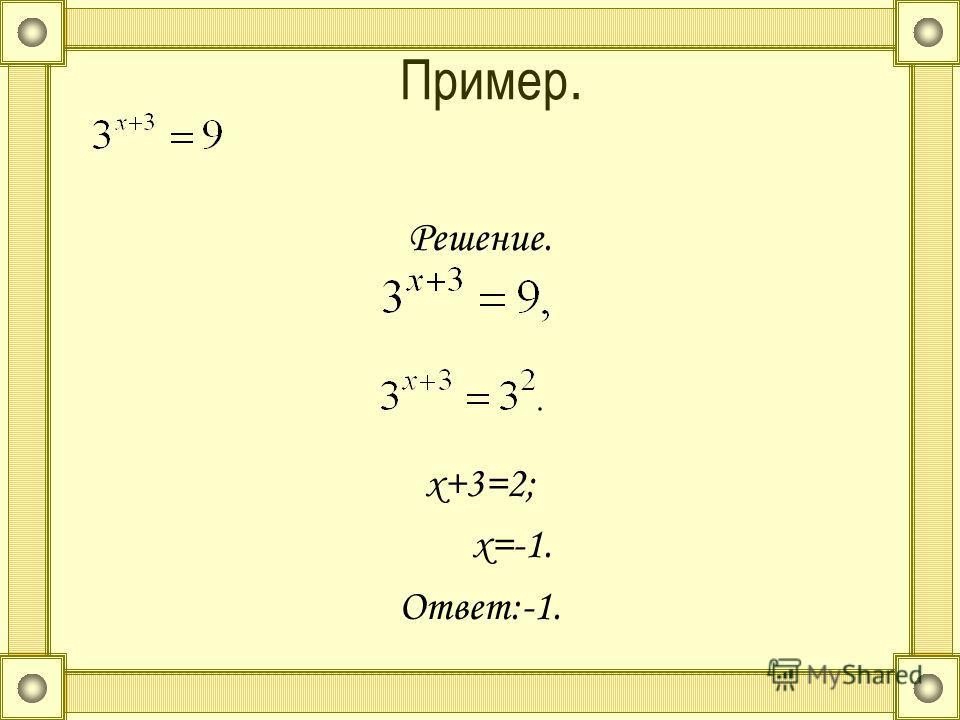 Пример. Решение. х+3=2; х=-1. Ответ:-1.