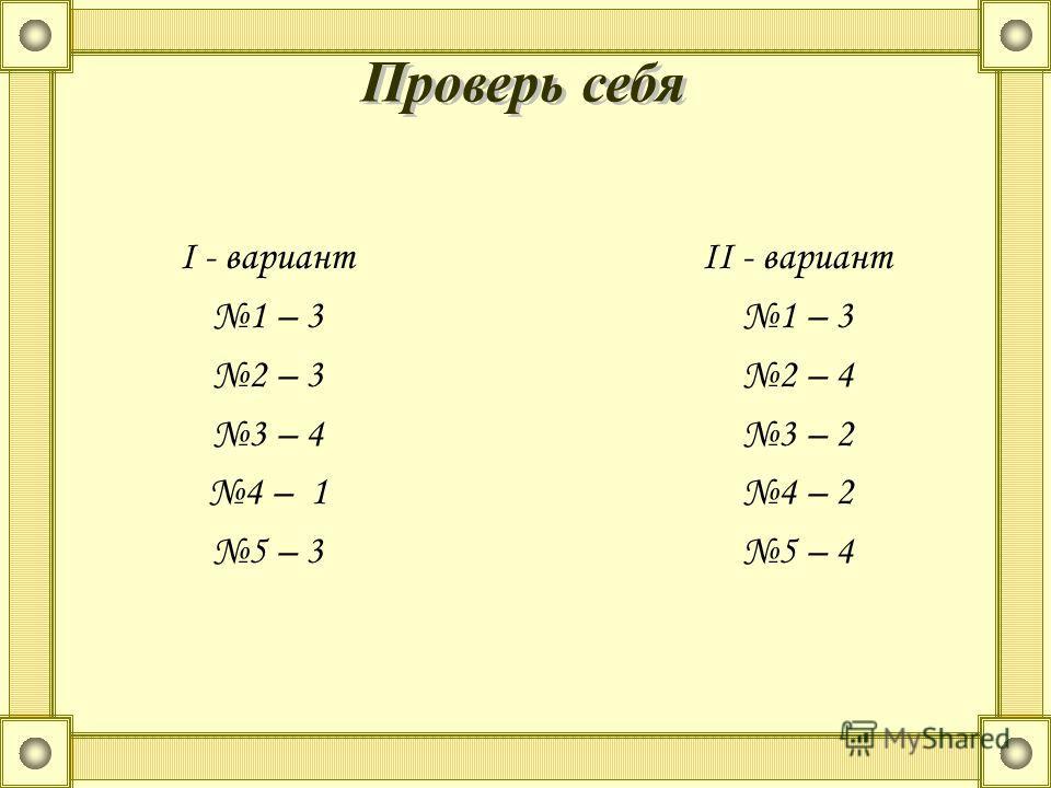 I - вариант 1 – 3 2 – 3 3 – 4 4 – 1 5 – 3 II - вариант 1 – 3 2 – 4 3 – 2 4 – 2 5 – 4