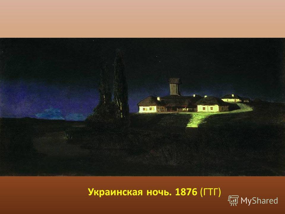 Украинская ночь. 1876 (ГТГ)