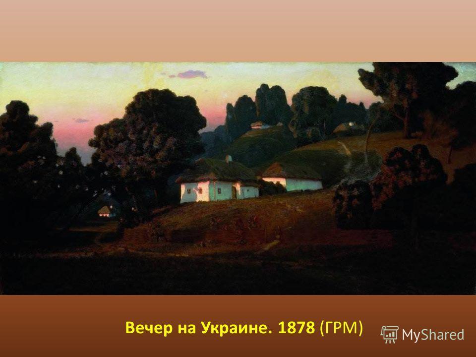 Вечер на Украине. 1878 (ГРМ)