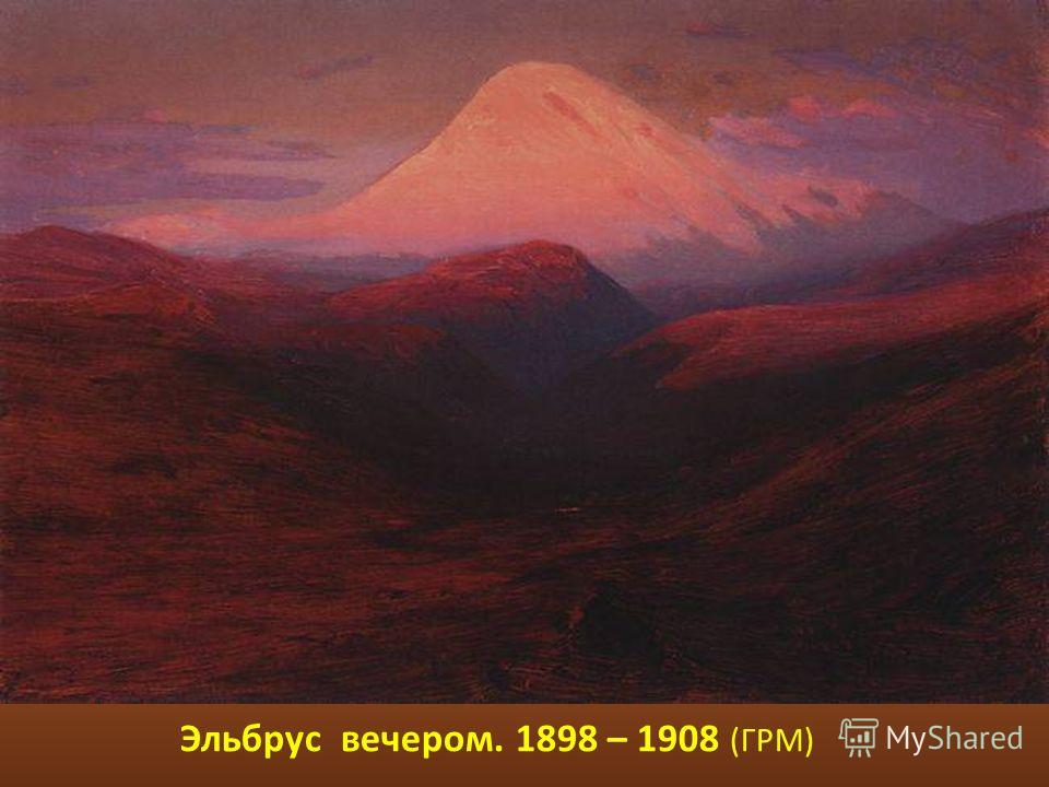 Эльбрус вечером. 1898 – 1908 (ГРМ)