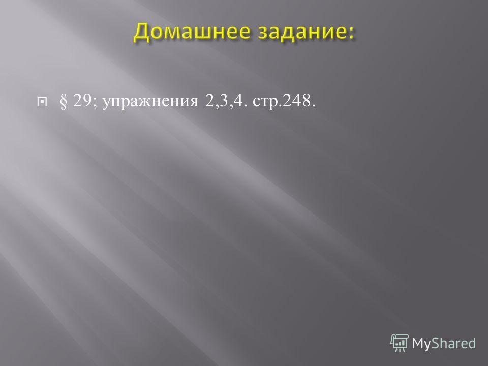 § 29; упражнения 2,3,4. стр.248.
