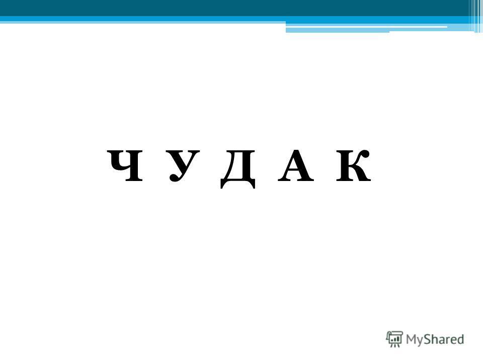 Ч У Д А К