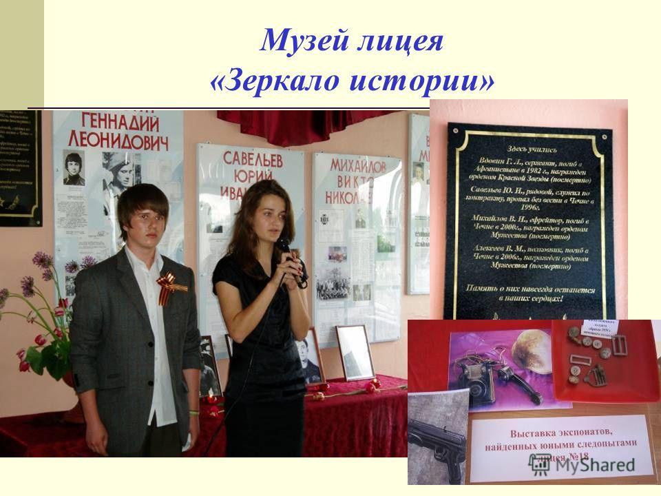 Музей лицея «Зеркало истории»