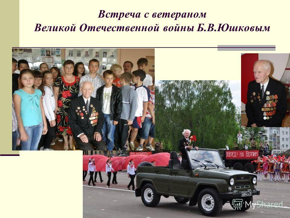 Встреча с ветераном Великой Отечественной войны Б.В.Юшковым