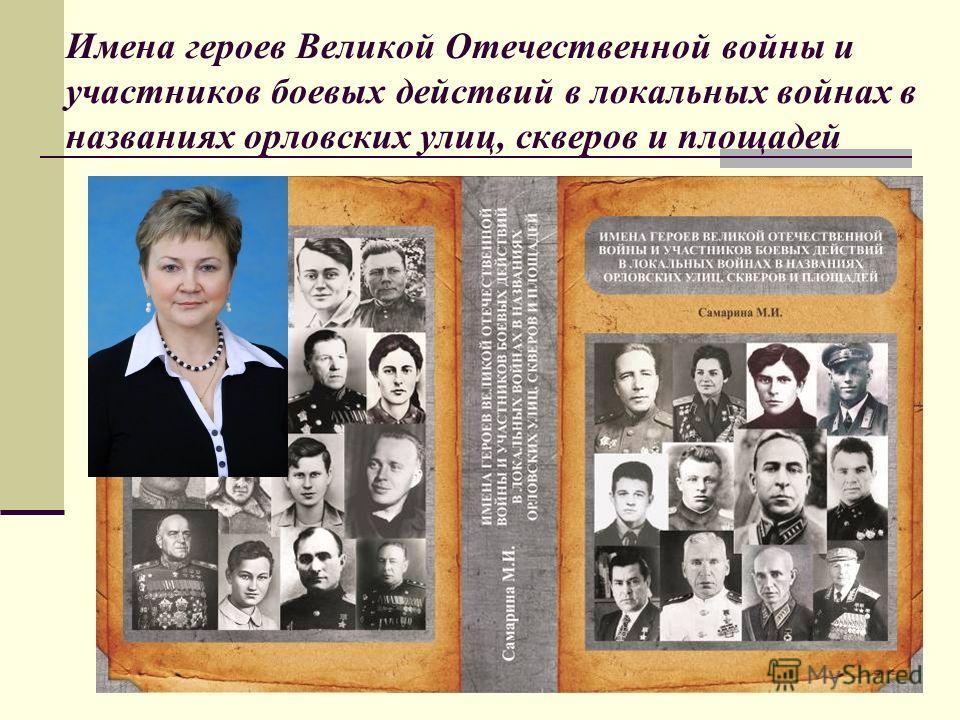 Имена героев Великой Отечественной войны и участников боевых действий в локальных войнах в названиях орловских улиц, скверов и площадей