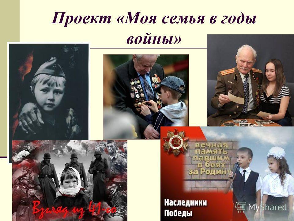Проект «Моя семья в годы войны»