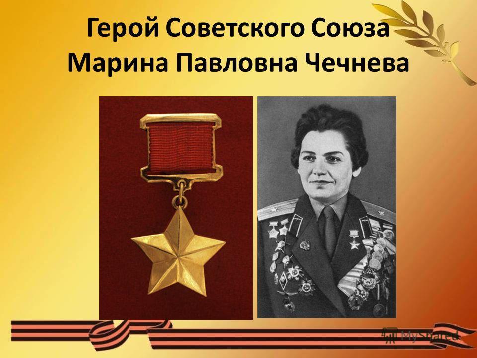 Герой Советского Союза Марина Павловна Чечнева
