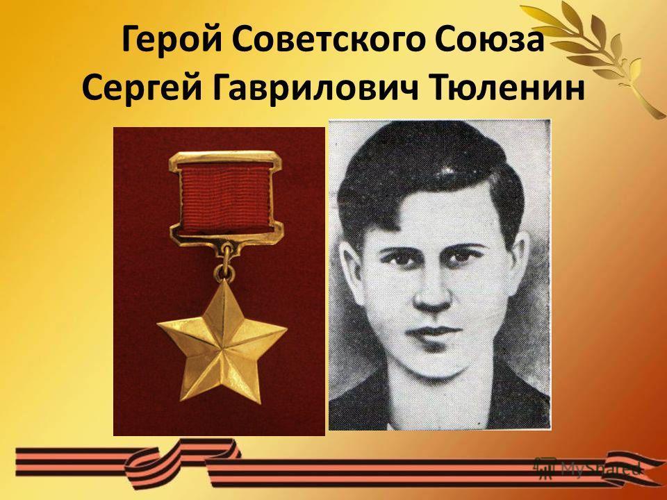 Герой Советского Союза Сергей Гаврилович Тюленин