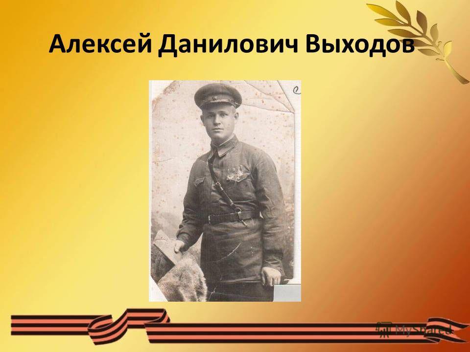 Алексей Данилович Выходов
