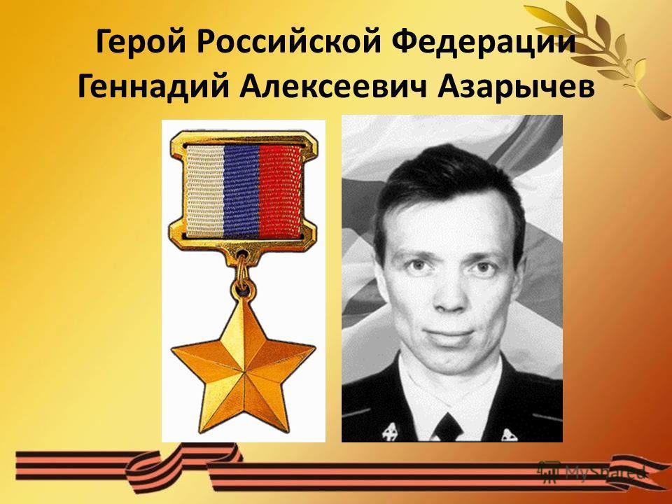Герой Российской Федерации Геннадий Алексеевич Азарычев