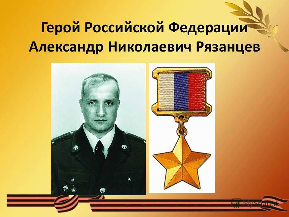 Герой Российской Федерации Александр Николаевич Рязанцев