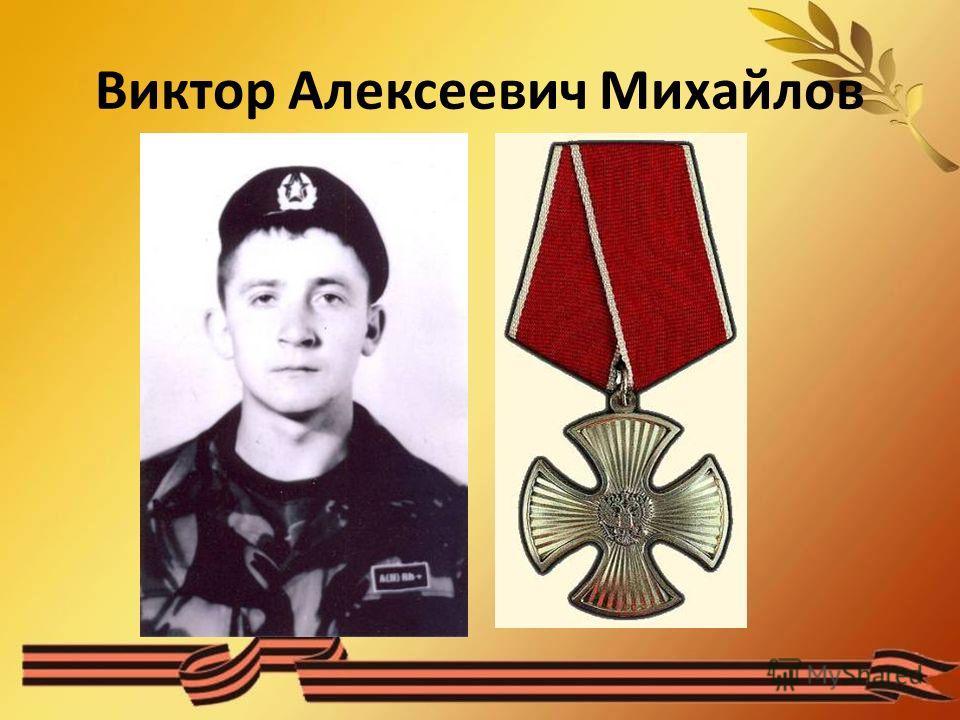 Виктор Алексеевич Михайлов