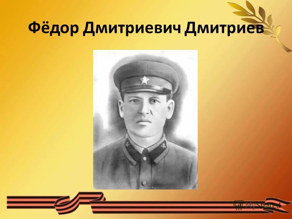 Фёдор Дмитриевич Дмитриев