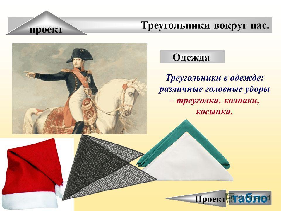 Треугольники вокруг нас. проект Одежда Треугольники в одежде: различные головные уборы – треуголки, колпаки, косынки. табло Проект