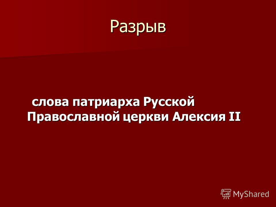 Разрыв слова патриарха Русской Православной церкви Алексия II слова патриарха Русской Православной церкви Алексия II
