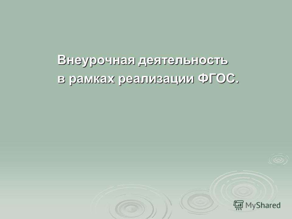 Внеурочная деятельность Внеурочная деятельность в рамках реализации ФГОС. в рамках реализации ФГОС.