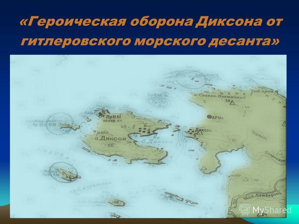 «Героическая оборона Диксона от гитлеровского морского десанта»