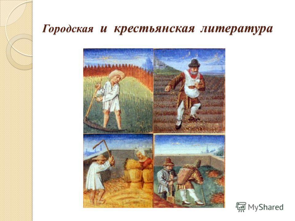 Городская и крестьянская литература Городская и крестьянская литература