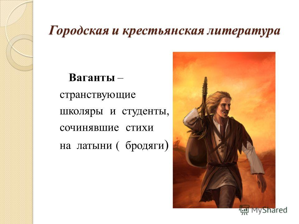 Городская и крестьянская литература Ваганты – странствующие школяры и студенты, сочинявшие стихи на латыни ( бродяги )